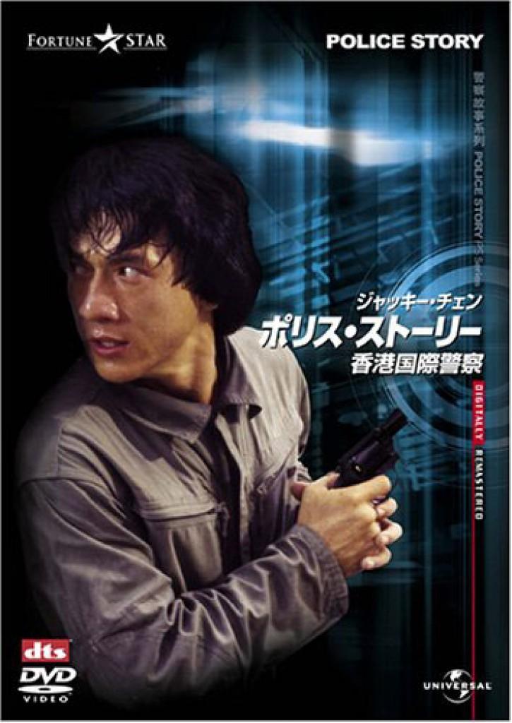 Police Story (1985) - ...