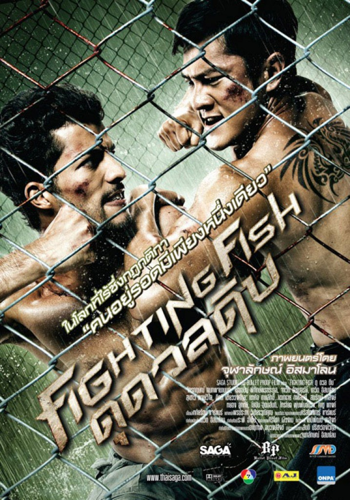 Fighting fish 2012 kung fu kingdom for Passion fish movie