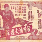 A poster for How Wong Fei-hung Gets Rid of the Three Rascals (1958)
