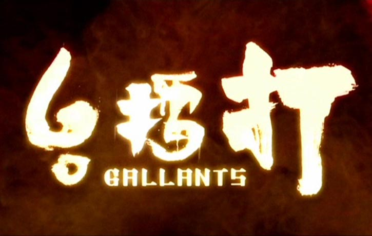 Gallants pays homage to kung fu films of old