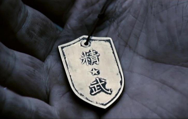 The Chin Woo Shield