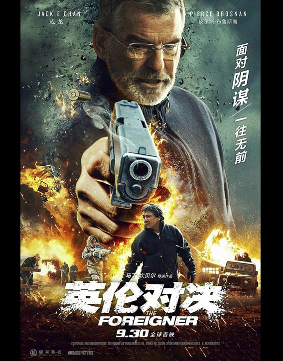 The Foreigner Chinese Poster