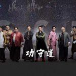 Martial arts legends unite in Gong Shou Dao! - Kung Fu Kingdom