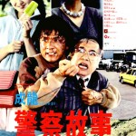 Police Story 1985 Chinese poster