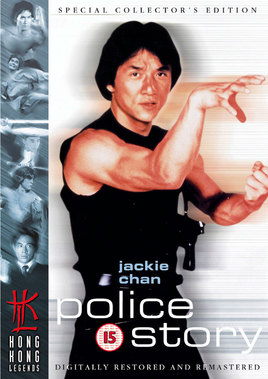 Police Story (1985) DVD cover
