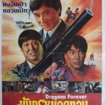 Dragons Forever Thai poster