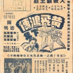 A flyer for the Story of Wong Fei Hung Part Two