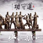 Gong Shou Dao arrives online! -Kung Fu Kingdom