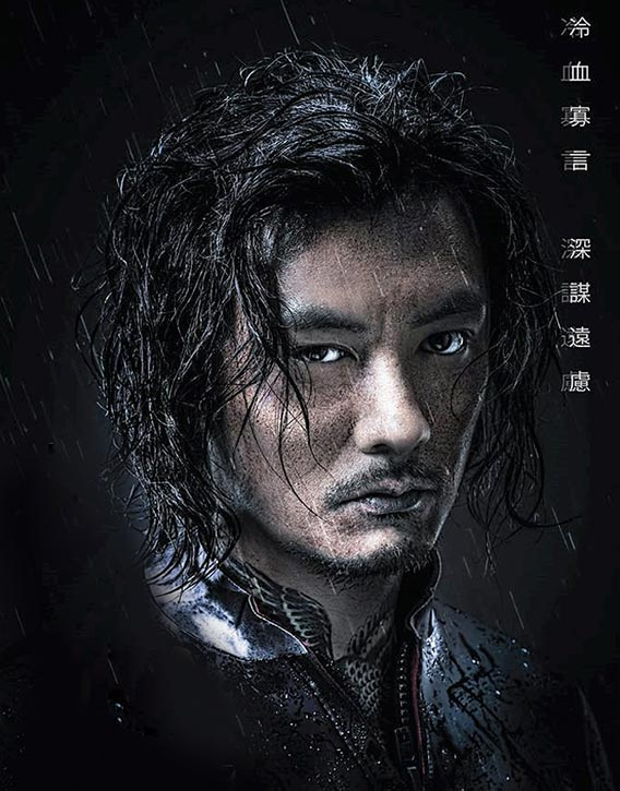 Shawn Yue as the cold Jiang Gui Cheng