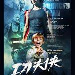 Tiger is a martial arts superhero in 2013's Kung Fu Man!