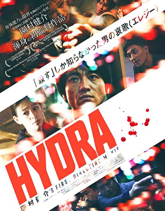 Hydra The film by Kensuke Sonomura