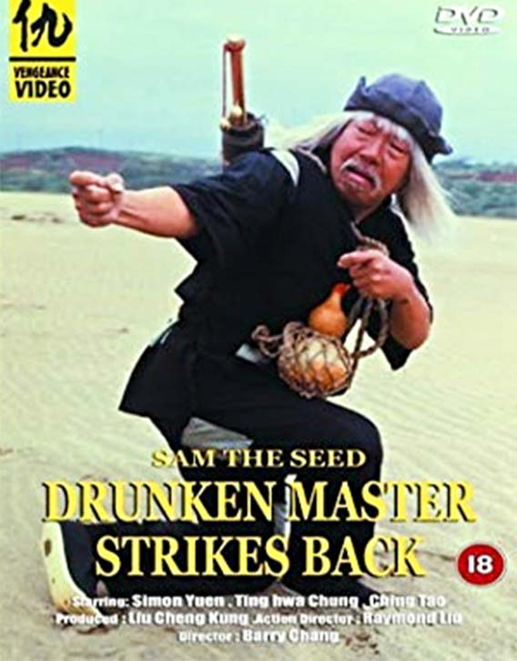 Drunken Master Strikes Back UK DVD