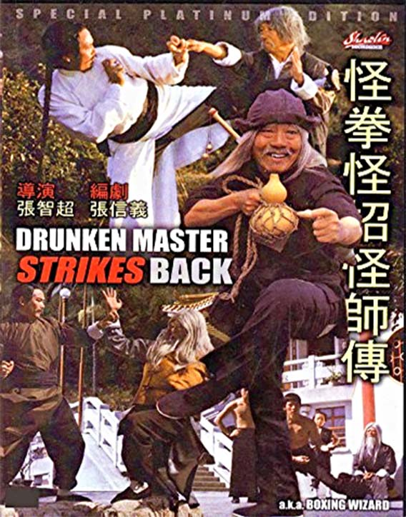 Drunken Master Strikes Back aka Boxing Wizard DVD cover