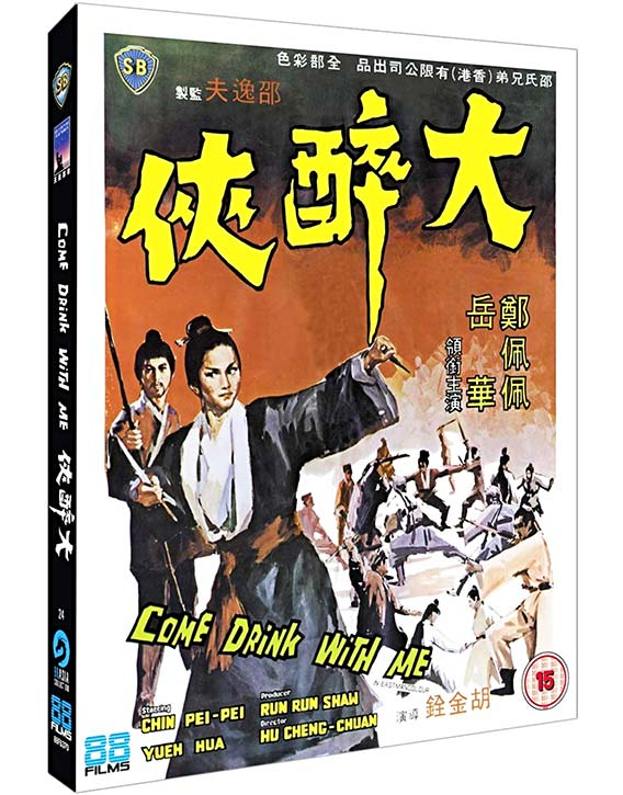 Come Drink With Me -UK Blu-ray cover