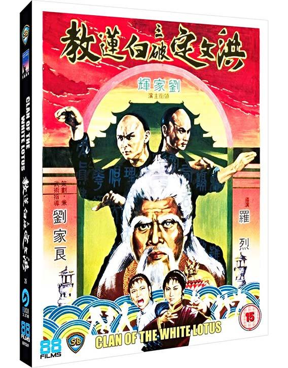 Clan of the White Lotus (1980) -Blu-ray version