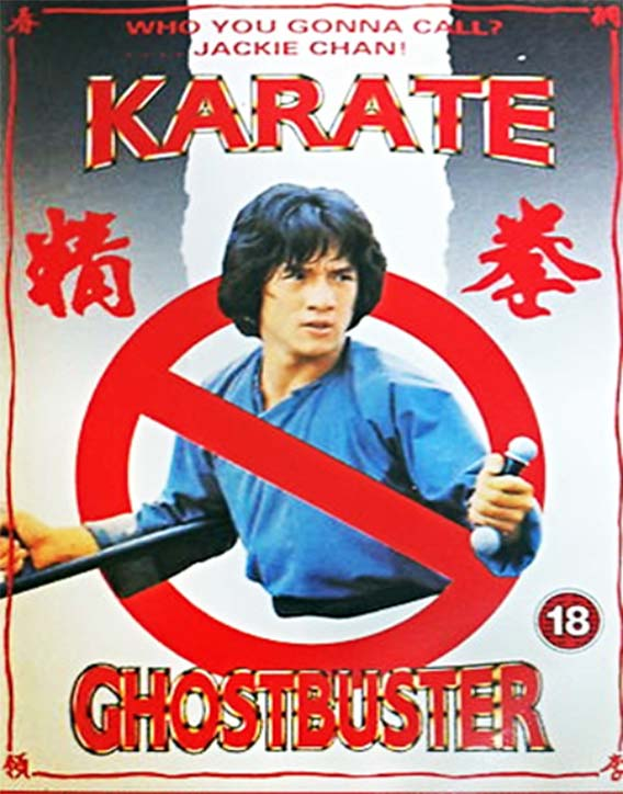The film was released on VHS as Karate Ghostbuster