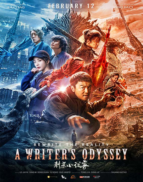 Film poster for A Writers Odyssey