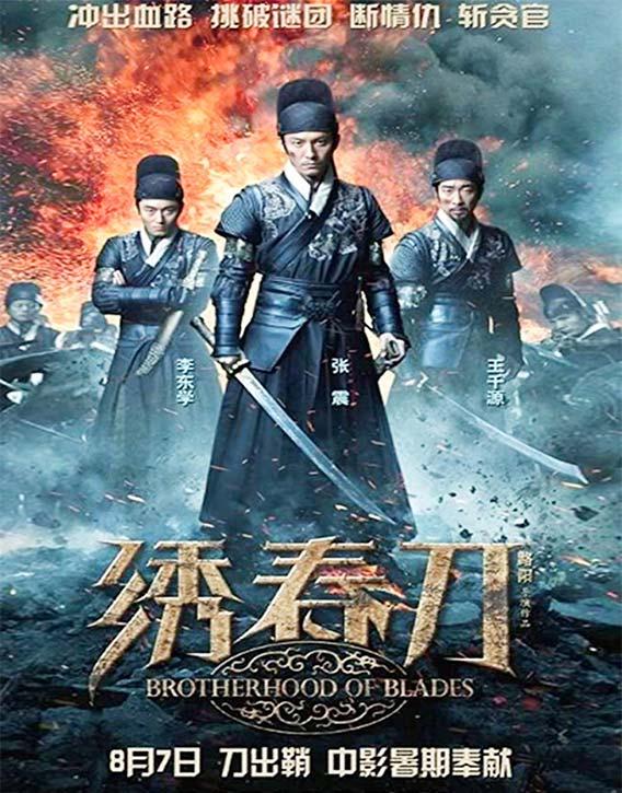 Lu Yang also directed Brotherhood of Blades