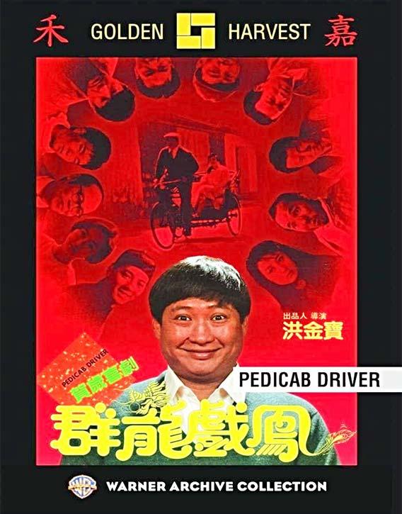 Pedicab Driver 1989 KUNG FU KINGDOM