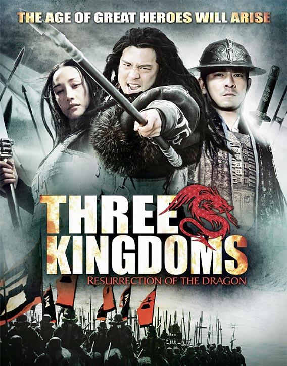 Three Kingdoms - film poster