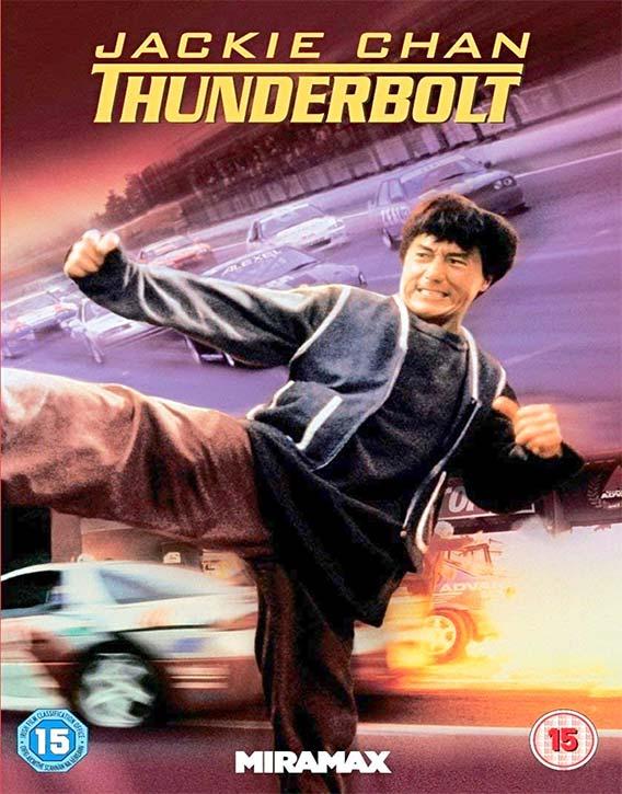 Thunderbolt 1995 KUNG FU KINGDOM